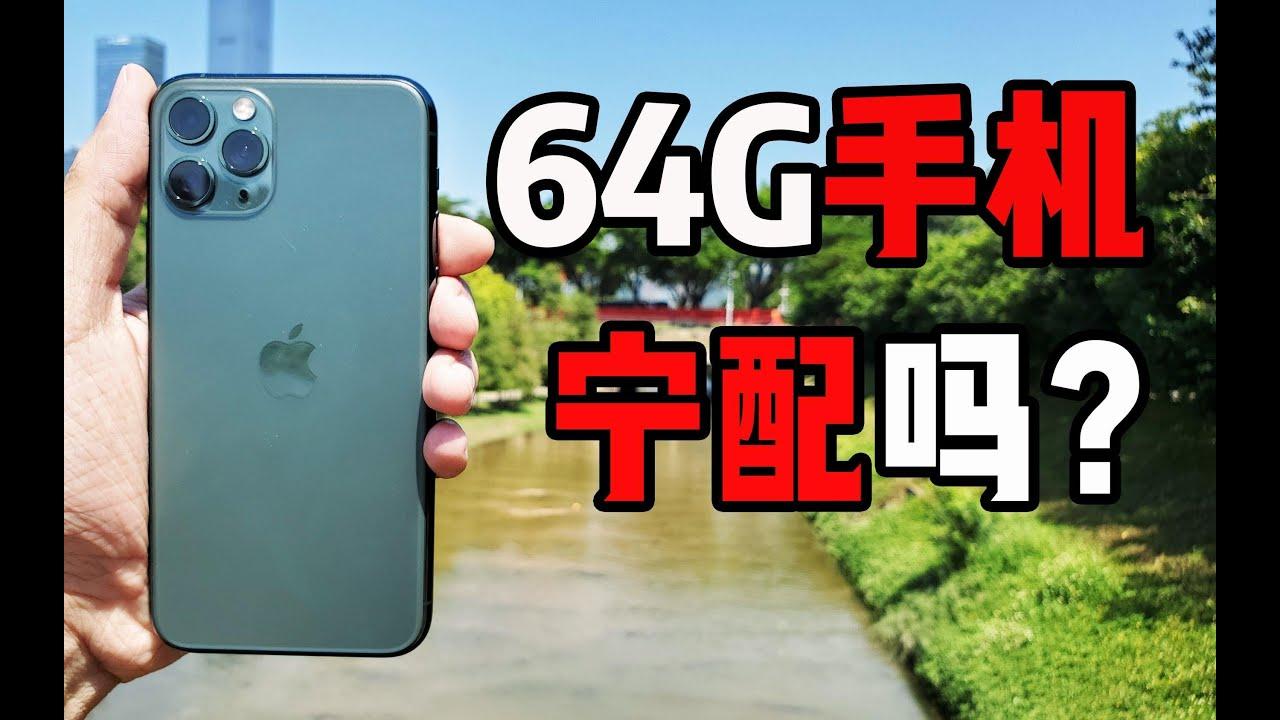 Download 【蓝朋友】64G的iPhone真的够用吗?小伙冒险测试,结果令人泪目!