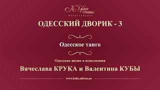 Валентин Куба и Вячеслав Крук - Одесское танго