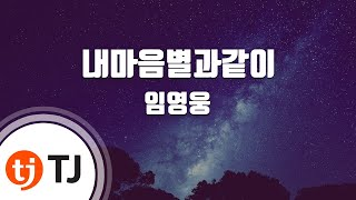 Download [TJ노래방] 내마음별과같이 - 임영웅 / TJ Karaoke