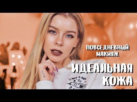 ПОВСЕДНЕВНЫЙ МАКИЯЖ: Идеальная кожа / макияж Кайли Дженер 😉✨ | Ира Блан