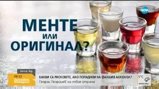 Лъжат ли ни с фалшив алкохол в заведенията - Здравей, България (19.07.2018г.)