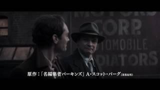 『ベストセラー 編集者パーキンズに捧ぐ』予告映像 thumbnail