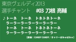 東京ヴェルディ2013 #03刀根亮輔チャント