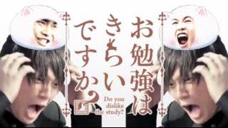 お勉強はきらいですか? thumbnail