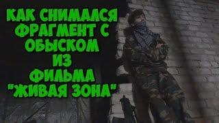 """Как снимался фрагмент с обыском в фильме """"Живая Зона"""""""