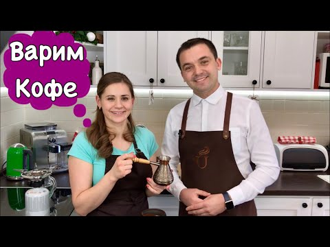 Как сварить вкусный КОФЕ дома без кофемашины
