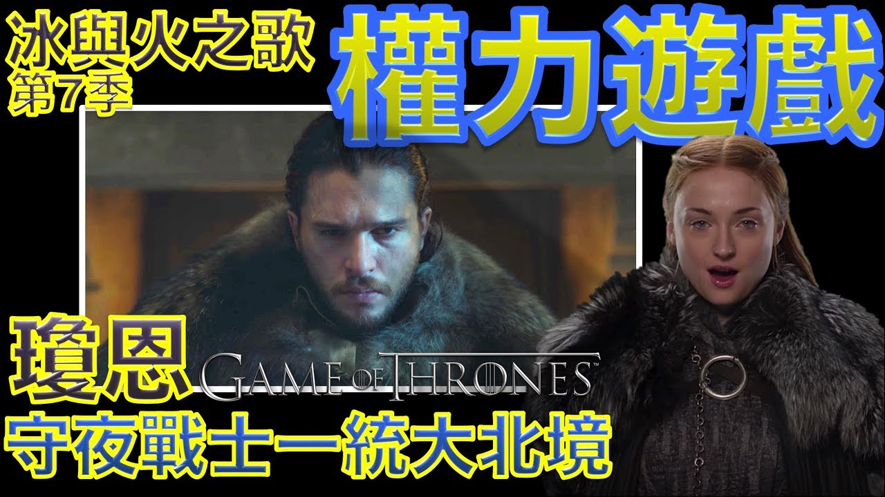 W電影隨便聊_冰與火之歌:權力遊戲第7季(Game of Thrones)_瓊恩,守夜戰士一統大北境 - YouTube