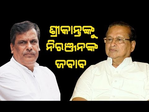 Reaction of Niranjan Patnaik On Srikant Jenas Statement