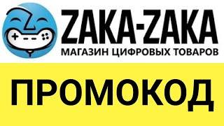 видео Промокод Zaka Zaka (Зака Зака) сентябрь