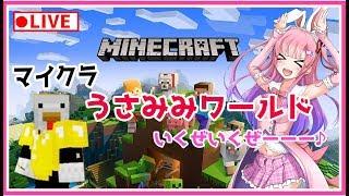 [LIVE] マイクラでうさみみワールド作るぞ~♪ #3【エンドラ退治しる!!】 【Minecraft】