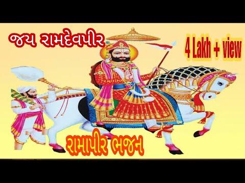 RAMAPIR  NEW BHAJAN JAY BABARI JAY HO RAMAPIR