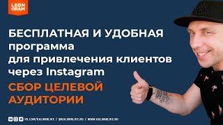 сбор целевой аудитории из Instagram БЕСПЛАТНО