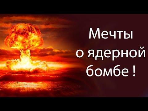 Мечты о ядерной бомбе ! ( Spore с модами 10 )