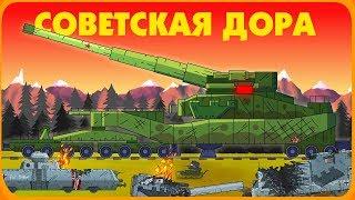 Советская Дора - Мультики про танки