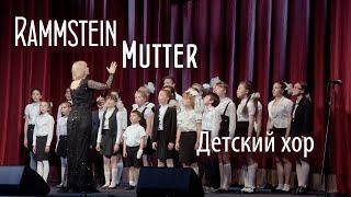 Download Mutter, Rammstein. Розыгрыш доверчивой публики Mp3 and Videos