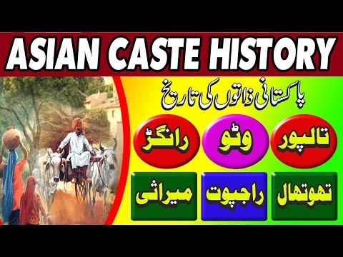 Pakistani Cast history || Mirasi | watto | Thothaal | Rajput Cast | Ranghar Cast | Talpur Cast