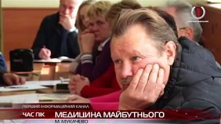 Онлайн-медицина: у Мукачівському районі запрацювала електронна система Helsi