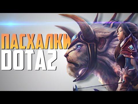 видео: ШИКАРНЫЕ ПАСХАЛКИ В dota 2 (easter eggs)