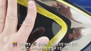 안양 군포 의왕 디테일링세차 광택 유리막코팅
