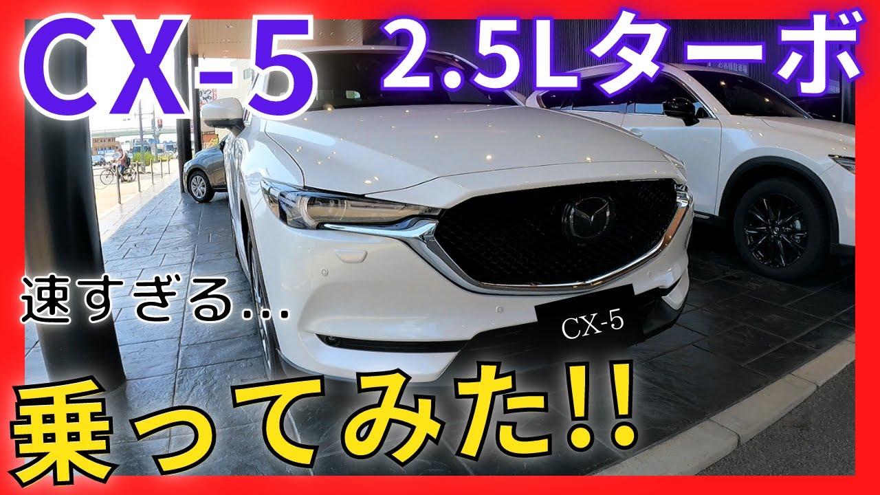 【CX‐5】2.5Lターボモデル 試乗インプレッション!!ディーゼルとの違いは!?【25T Exclusive Mode】