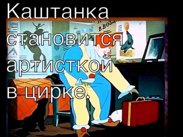 Изображение предпросмотра прочтения – ВалерияЗемлякова представляет буктрейлер кпроизведению «Каштанка» А.П.Чехова