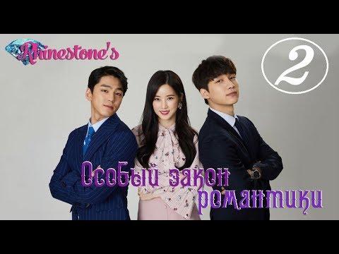 Особый закон романтики| Romance Special Law 2/6 серия.