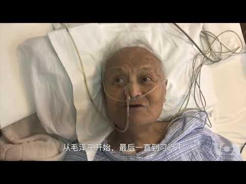 【视频】被开除党籍的毛泽东秘书李锐评习近平:没想到文化程度这么低