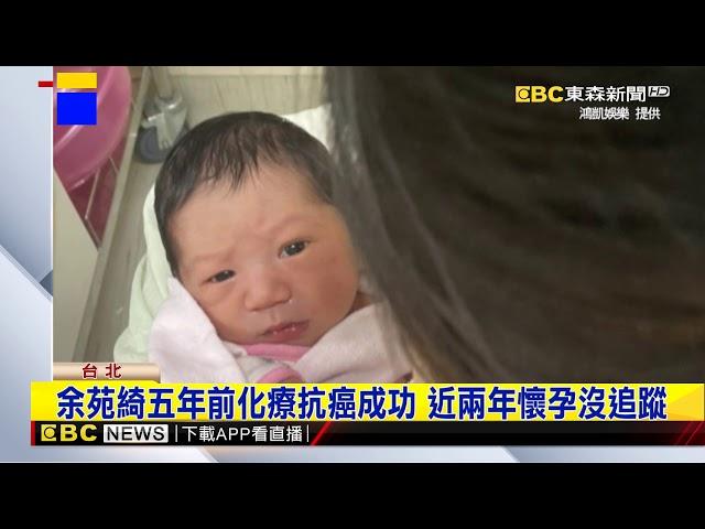 余苑綺直腸癌擴散 李亞萍痛哭:她還有兩個小孩