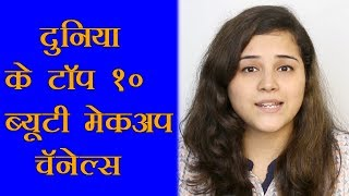 Top 10 Beauty Channels in India (Hindi)