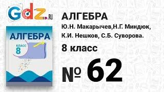 № 62- Алгебра 8 класс Макарычев