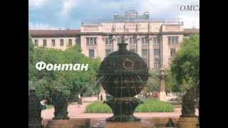 видео город Омск достопримечательности