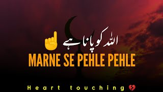 Allah Ko Pana Hai Marne Se Pehle Pehle | Heart touching| WhatsApp status| moulana Tariq jameel