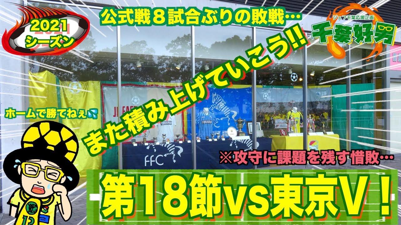 ★【2021第18節】vs東京ヴェルディ!0-1で敗れ、またしても今季ホーム2勝目はならず…😭