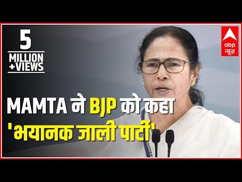 Kaun Banega Mukhyamantri: Mamata Banerjee calls BJP as 'Bhayanak Jaali Party'