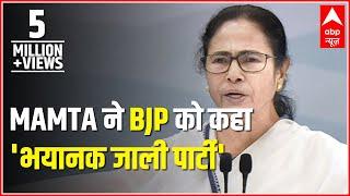 Kaun Banega Mukhyamantri: Mamata Banerjee calls BJP as