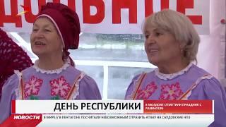 В Моздоке День Республики отметили с размахом