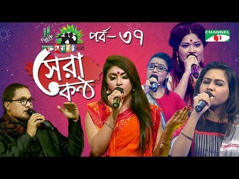 Shera Kontho 2017 | সেরা কণ্ঠ ২০১৭ | Episode 37 | SMS Round । Channel i TV