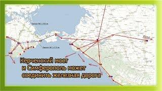 Керченский мост и Симферополь может соединить железная дорога