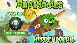 Проходим Bad Piggies: ищем Hidden Skull (скрытые черепа)