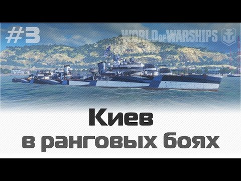 Киев в Ранговых боях / Стрим РБ S4E03 / World of Warships