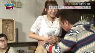 さまぁ~ず三村が佐野ひなこの胸に顔を急接近。触れたか? 関連動画 「...