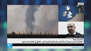 ما مدى خطورة هجوم فصائل المعارضة على العاصمة دمشق؟