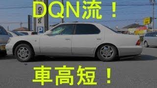 DQNが荒手の車高短方法教えてやるよ!セルシオ エアサス