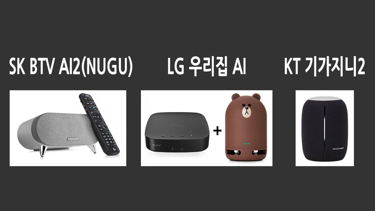 SK,KT,LG 인공지능 AI셋톱박스 비교 : Btv 누구(nugu) vs LG우리집AI vs KT 기가니지2