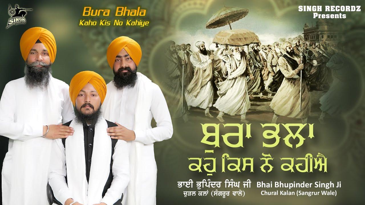 Bura Bhala Kaho Kis Nu | Bhai Bhupinder Singh Ji Sangrur Wale | Spiritual Gurbani | Singh Recordz