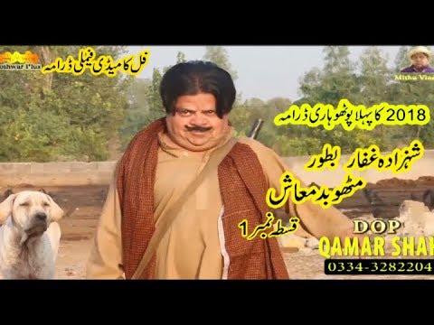 Pothwari Drama 2018-Mithu Badmash-Shahzada Ghaffar-New drama HD Episode 1