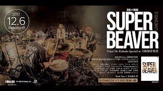 SUPER BEAVER LIVE DVD 2 Tokai No Rakuda Special