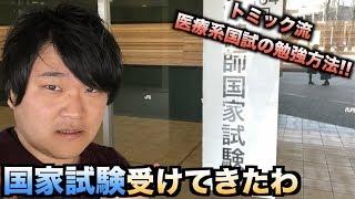 トミック、医療系の国家試験を受ける!!!! thumbnail