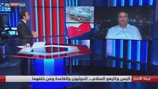 اليمن وكارهو السلام... الحوثيون والقاعدة ومن خلفهما