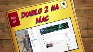 Установка Diablo 2 на Mac.